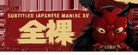 Visit ZENRA.net   Subtitled Japanese AV